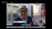 山东台介绍董立兵烤鸭