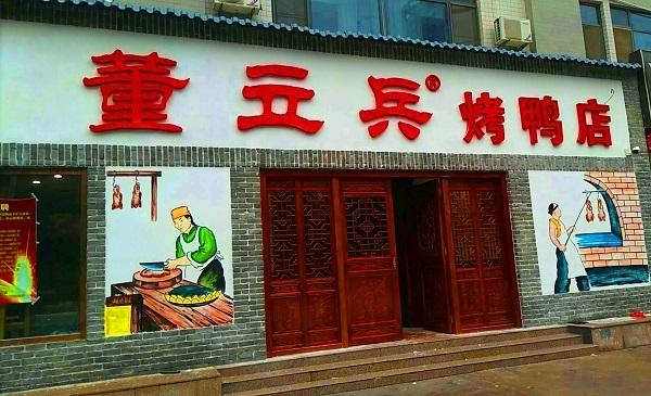 燕山新居店